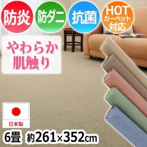 カーペット 6畳 絨毯 じゅうたん 安い 防炎 抗菌 防ダニ 江戸間6帖 約261×352cm カーペット カラフルループ (Y) 半額以下|youai
