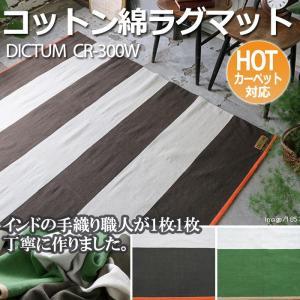 ラグマット 絨毯 ラグ コットン インド綿 手織り ストライプ ホットカーペット対応 約185×185cm CR-300W(SUL)|youai