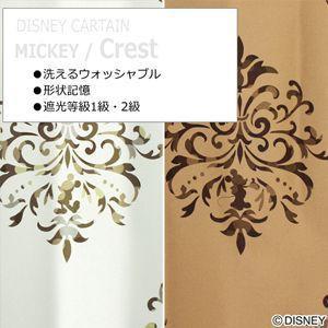 デザインカーテン 洗える DISNEYミッキークレスト 幅100×丈260cm以内でサイズオーダー ...