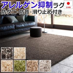 ロングシャギーラグ 四角形 六畳 6畳 6帖 約261×352cm 北欧 ラグ カーペット 日本製 ...