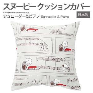 キャラクター スヌーピー デザイン おしゃれ クッションカバー 日本製 約45×45cm 1枚入り ピーナッツ P013C シュローダー&ピアノ (S) 引っ越し 新生活|youai
