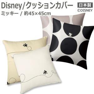 DISNEY ディズニー クッションカバー ミッキー MICKEY スコープ/ライン (S) 約45×45cm 1枚|youai