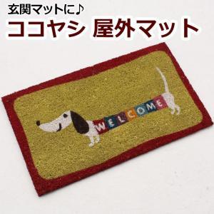 ココヤシ玄関マット ダックスフンド (Y) 17-007 約40×70cm ココヤシマットの写真