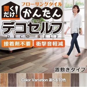簡単施工 置き敷きビニル床タイル デコセルフ(R) 木目調 約18.4×95cm 10枚入り|youai