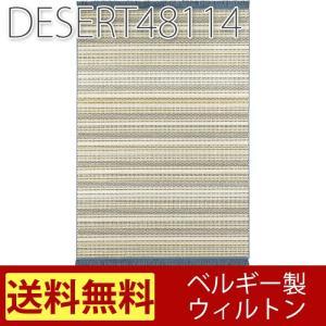 輸入カーペット ベルギー製 ウイルトン織 機械織り 約19万ノット 高品質 丈夫 約200×290c...