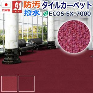 タイルカーペット 50×50 防音 大判 20枚 防炎 防汚 撥水 制電 ケース売り 日本製 EX-7000 約50×50cm 20枚入り (S) 半額以下 引っ越し 新生活|youai