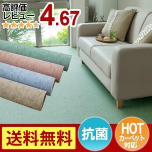 カーペット 8畳 絨毯 じゅうたん 安い 激安 江戸間8帖カーペット 約352×352cm ファーレ (N)|youai