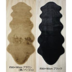 ムートンラグ ムートンフリース フェイクファー ふわふわラグ 約60×180cm (2匹サイズ) カーペット マット Mouton 絨毯 水洗い可 短毛 フェイクムートン (Y) youai 06