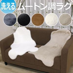 ムートンラグ ムートンフリース フェイクファー ふわふわラグ 約60×90cm (1匹サイズ) カーペット マット Mouton 絨毯 水洗い可 短毛 フェイクムートン (Y)|youai