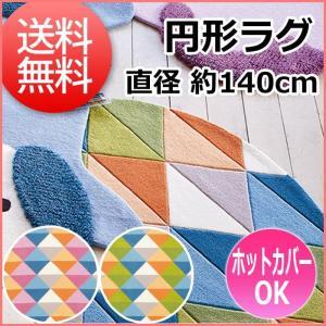 モダン 丸型ラグ prevell プレーベル フェル 【円形】 約140×140cm (グリーン/ピンク)|youai
