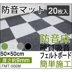 硬質吸音フェルトボード タイルカーペット 防音パネル 防音床 フェルメノン 吸音マット (Do) 約50×50cm 20枚入 近隣トラブル youai