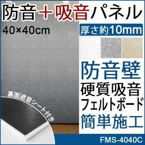 防音壁 吸音 フェルトボード 騒音対策 Felmenon 遮音シート付き 45度カット 約40×40...