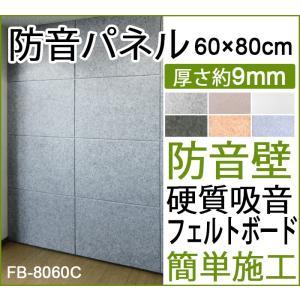 防音パネル 防音シート 天井 吸音 防音 フェルメノン  吸音ボード (Do) 約60×80cm 1枚 騒音対策 硬質吸音フェルトボード 防音壁 マンション|youai|02