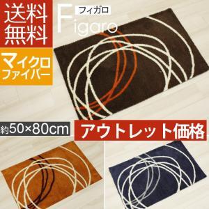 デザインマット フィガロ(Y) 約50×80cm マイクロファイバーマット|youai