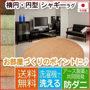シャギーラグカーペット 約190×190cm円形 フロー (K) 日本製|youai