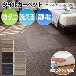 東リ タイルカーペット (R) テキスタイルフロア7000 洗える 約50×50cm 日本製 ファブリックフロア|youai