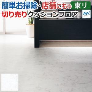 東リ マチュアNW ビアンコカララ FS3009 クッションフロア (R) 【店舗用】 切売り 約182cm幅 リノベーションシート クッションフロアマット 半額以下|youai