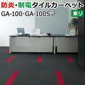 東リ タイルカーペット (R) 約50×50cm 業務用 GA-100・GA-100S|youai