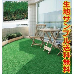 人工芝 ガーデンフィールド GF-400 (sin) 約182cm幅×メートル単位で切り売り|youai