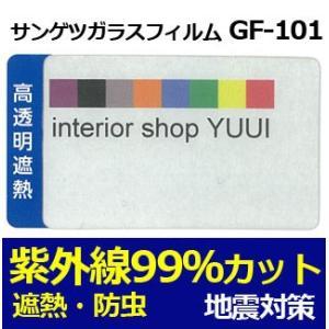 サンゲツ ガラスフィルム (R) GF-101-1 幅約97cm (10cmあたり) 半額以下|youai