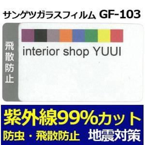 サンゲツ ガラスフィルム (R) GF-103-1 幅約97cm (10cmあたり) 半額以下|youai