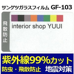 サンゲツ ガラスフィルム (R) GF-103-2 幅約125cm (10cmあたり) 半額以下|youai