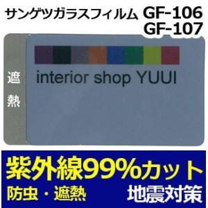 サンゲツ ガラスフィルム (R) GF-107-2 厚み約25ミクロン 幅約125cm (10cmあたり) 半額以下|youai