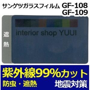 サンゲツ ガラスフィルム (R) GF-109-2 厚み約25ミクロン 幅約125cm (10cmあたり) 半額以下|youai