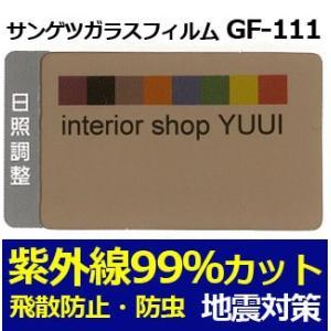 サンゲツ ガラスフィルム (R) GF-111 幅約97cm (10cmあたり) 半額以下|youai