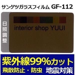 サンゲツ ガラスフィルム (R) GF-112 幅約97cm (10cmあたり) 半額以下|youai