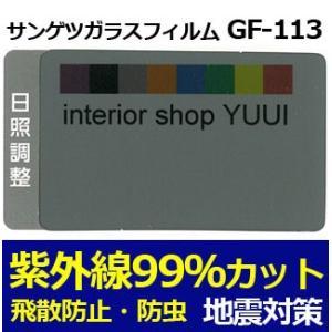 サンゲツ ガラスフィルム (R) GF-113 幅約97cm (10cmあたり) 半額以下|youai