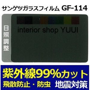サンゲツ ガラスフィルム (R) GF-114 幅約97cm (10cmあたり) 半額以下|youai