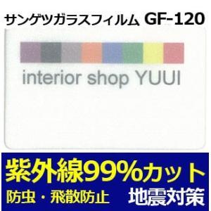 サンゲツ ガラスフィルム (R) GF-120 幅約97cm (10cmあたり) 半額以下|youai