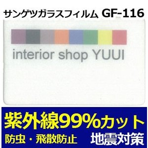 サンゲツ ガラスフィルム (R) GF-116 幅約97cm (10cmあたり) 半額以下|youai
