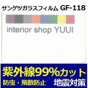 サンゲツ ガラスフィルム (R) GF-118 幅約97cm (10cmあたり) 半額以下|youai