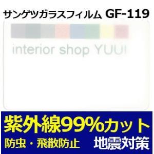 サンゲツ ガラスフィルム (R) GF-119 幅約97cm (10cmあたり) 半額以下|youai