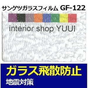 サンゲツ ガラスフィルム (R) GF-122 幅約93cm (10cmあたり) 半額以下|youai