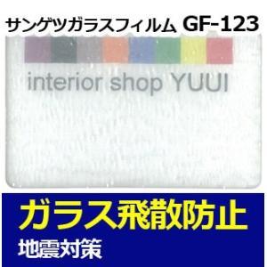 サンゲツ ガラスフィルム (R) GF-123 幅約93cm (10cmあたり) 半額以下|youai