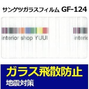 サンゲツ ガラスフィルム (R) GF-124 幅約92cm (10cmあたり) 半額以下|youai