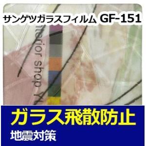 サンゲツガラスフィルムGF-151 幅約90cm(10cmあたり) youai