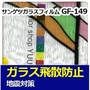 サンゲツガラスフィルムGF-149 幅約91.5cm(10cmあたり)  youai