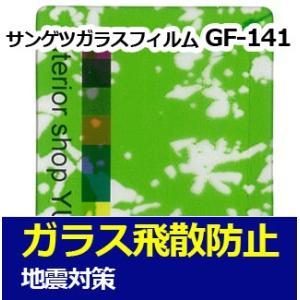 サンゲツガラスフィルムGF-141 幅約92cm(10cmあたり) youai