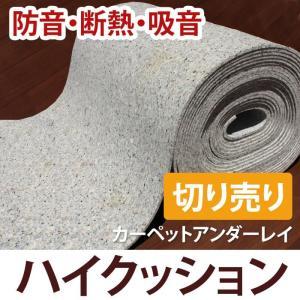 防音・断熱・吸音材シート 約91cm幅 1m単位 切り売り 日本製 カーペットアンダーレイ ハイクッション (Y) 引っ越し 新生活|youai