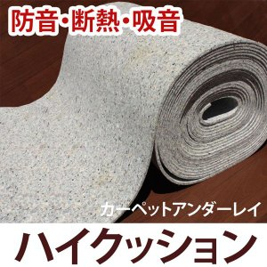 防音・断熱・吸音材シート 約20M巻き 約91cm×2000cm カーペットアンダーレイ・ハイクッション (Y) 日本製 引っ越し 新生活|youai