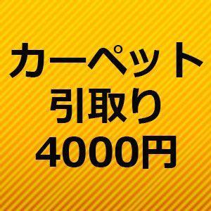 古いカーペット引取り料金4000円|youai