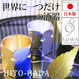 SUWAプレミアム アルミ 盃 人肌 HITO HADA 2個セット ゴールド シルバー 長野県 諏...