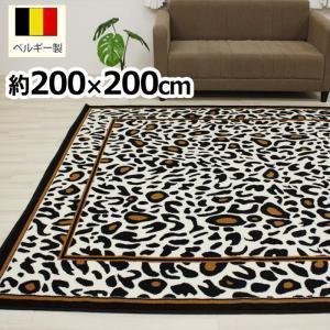 ベルギー製 レオパード柄 ラグカーペット アニマル柄 絨毯 約200×200cm ヒョウ7283 (Y) 引っ越し 新生活|youai