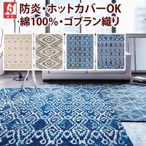 防炎ラグマット prevell プレーベル イギー 約190×190cm 綿100% コットン ゴブラン織り ボタニカル 幾何学模様 文様 インド製 ラグ カーペット 絨毯 四角形|youai