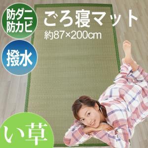 い草 絨毯 ラグマット ウレタン入 ごろ寝マット(Y) 約 87×200cm グリーン 撥水 防かび 抗菌 防ダニ|youai