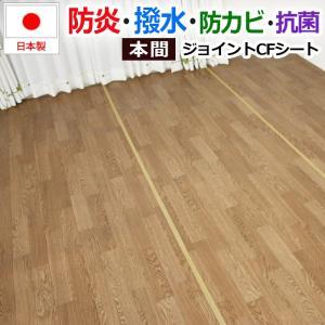 撥水 カーペット ジョイントCFカーペット 本間 6畳 6帖 約286x382cm 日本製 木目調 クッションフロア 絨毯 六畳 六帖 防炎 抗菌 リビング 寝室 子供部屋(SL)|youai
